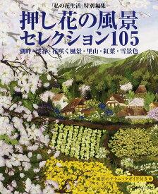 押し花の風景セレクション105 湖畔・渓谷・花咲く風景・里山・紅葉・雪景色