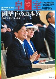 皇室 THE IMPERIAL FAMILY 令和2年夏87号 (お台場ムック)