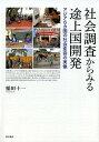 社会調査からみる途上国開発 アジア6カ国の社会変容の実像 [ 稲田十一 ]