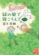 【サイン本】緑の庭で寝ころんで 完全版