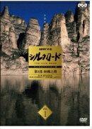 NHK特集 シルクロード デジタルリマスター版 第1部 絲綢之路 Vol.1