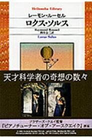 ロクス・ソルス (平凡社ライブラリー) [ レーモン・ルセル ]