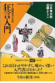 中・高校生のための狂言入門 (平凡社ライブラリー) [ 山本東次郎(4世) ]