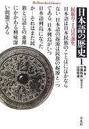 日本語の歴史(1)
