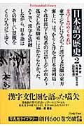 日本語の歴史(2)