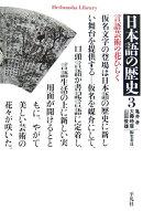 日本語の歴史(3)