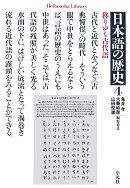 日本語の歴史(4)