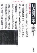 日本語の歴史(5)
