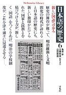日本語の歴史(6)