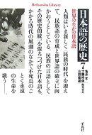 日本語の歴史(7)