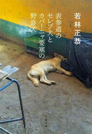 表参道のセレブ犬とカバーニャ要塞の野良犬 (文春文庫) [ 若林 正恭 ]
