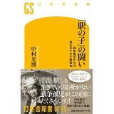 「駅の子」の闘い (幻冬舎新書)