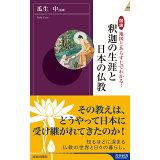 釈迦の生涯と日本の仏教 (青春新書インテリジェンス)