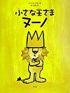 【謝恩価格本】小さな王さまヌーノ