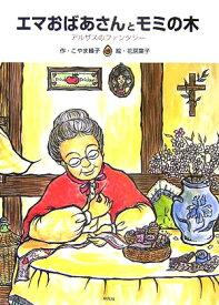 エマおばあさんとモミの木 アルザスのファンタジー [ こやま峰子 ]