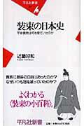 装束の日本史