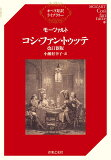 モーツァルト/コシ・ファン・トゥッテ改訂新版 (オペラ対訳ライブラリー)