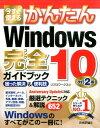 今すぐ使えるかんたんWindows 10完全ガイドブック困った解決&便利技改訂2版 [ リブロワークス ]