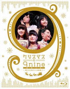 クリスマスの9nine 2012〜聖なる夜の大奏動♪〜【Blu-ray】 [ 9nine ]