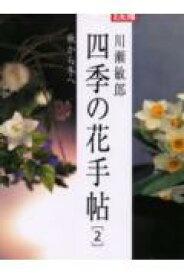 四季の花手帖(2) 秋から冬へ (別冊太陽) [ 川瀬敏郎 ]