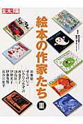 絵本の作家たち(3)