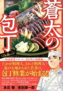 蒼太の包丁Deluxe(Vol.1)