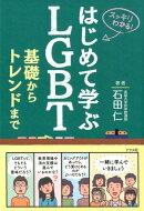 はじめて学ぶLGBT 基礎からトレンドまで