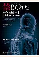 【POD】禁じられた治療法〜手術と投薬を好む整形外科医によって隠ぺいされた疼痛治療の真実とは?〜