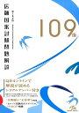 第109回医師国家試験問題解説 [ 国試対策問題編集委員会 ]