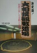 大相撲観戦道場