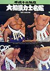 大相撲力士名鑑(平成12年度)