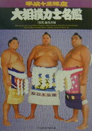 大相撲力士名鑑(平成13年度)