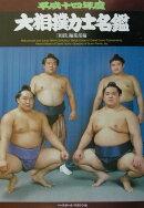 大相撲力士名鑑(平成14年度)