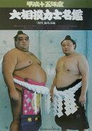 大相撲力士名鑑(平成15年度)