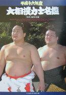 大相撲力士名鑑(平成16年度)