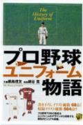 プロ野球ユニフォ-ム物語