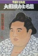 大相撲力士名鑑(平成17年度)