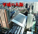 平成の大阪 [ 産経新聞社 ]