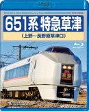 651系特急草津 上野~長野原草津口【Blu-ray】
