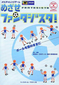 めざせファンタジスタ! JFAチャレンジゲーム (DVD book) [ 日本サッカー協会 ]