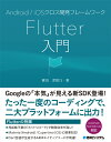 Android/iOSクロス開発フレームワークFlutter入門 [ 掌田津耶乃 ]