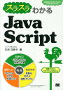 スラスラわかるJavaScript Beginner's Best Guide to [ 生形可奈子 ]
