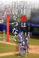 野球愛は日韓をつなぐ