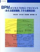 BPM-ビジネスプロセス・マネジメント
