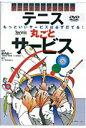 DVD>テニス丸ごとサービス (<DVD>) [ 堀内昌一 ]