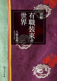 詳解 有職装束の世界(1) (角川ソフィア文庫) [ 八條 忠基 ]