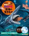 EX MOVE 深海の生きもの (講談社の動く図鑑MOVE) [ 講談社 ]