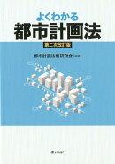 【謝恩価格本】よくわかる都市計画法第2次改訂版
