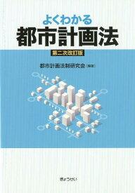 よくわかる都市計画法第2次改訂版 [ 都市計画法制研究会 ]
