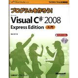 プログラムを作ろう! Microsoft Visual C# 2008 Expr (マイクロソフト公式解説書)